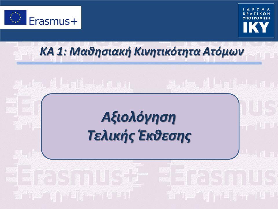 Αξιολόγηση Τελικής Έκθεσης ΚΑ 1: Μαθησιακή Κινητικότητα Ατόμων