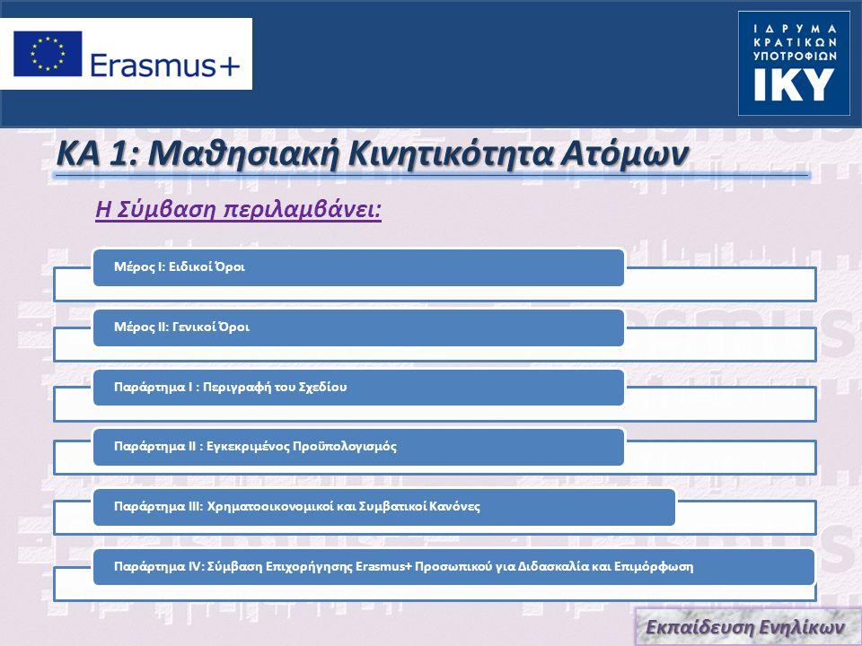 ΚΑ 1: Μαθησιακή Κινητικότητα Ατόμων Εκπαίδευση Ενηλίκων Μέρος Ι: Ειδικοί ΌροιΜέρος ΙΙ: Γενικοί ΌροιΠαράρτημα Ι : Περιγραφή του ΣχεδίουΠαράρτημα ΙΙ : Εγκεκριμένος ΠροϋπολογισμόςΠαράρτημα ΙΙΙ: Χρηματοοικονομικοί και Συμβατικοί ΚανόνεςΠαράρτημα IV: Σύμβαση Επιχορήγησης Erasmus+ Προσωπικού για Διδασκαλία και Επιμόρφωση Η Σύμβαση περιλαμβάνει: