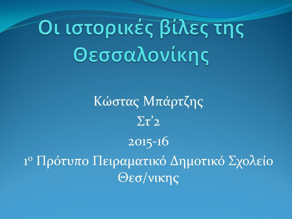 Κώστας Μπάρτζης Στ'2 2015-16 1 ο Πρότυπο Πειραματικό Δημοτικό Σχολείο Θεσ/νικης