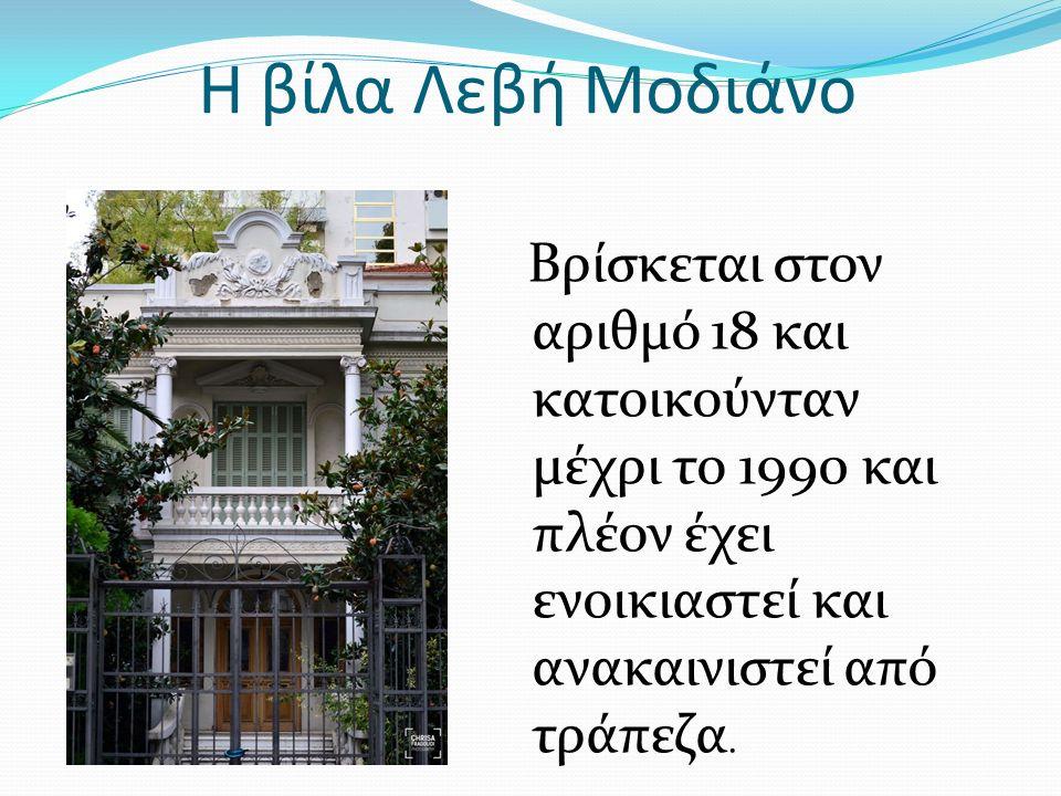 Η βίλα Λεβή Μοδιάνο Βρίσκεται στον αριθμό 18 και κατοικούνταν μέχρι το 1990 και πλέον έχει ενοικιαστεί και ανακαινιστεί από τράπεζα.