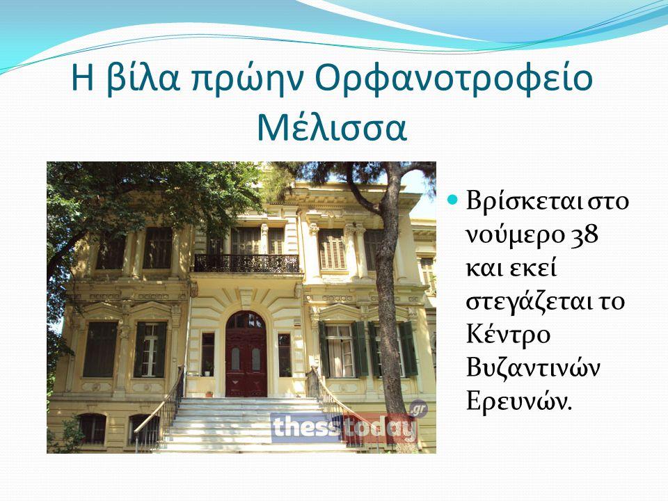 Η βίλα πρώην Ορφανοτροφείο Μέλισσα Βρίσκεται στο νούμερο 38 και εκεί στεγάζεται το Κέντρο Βυζαντινών Ερευνών.