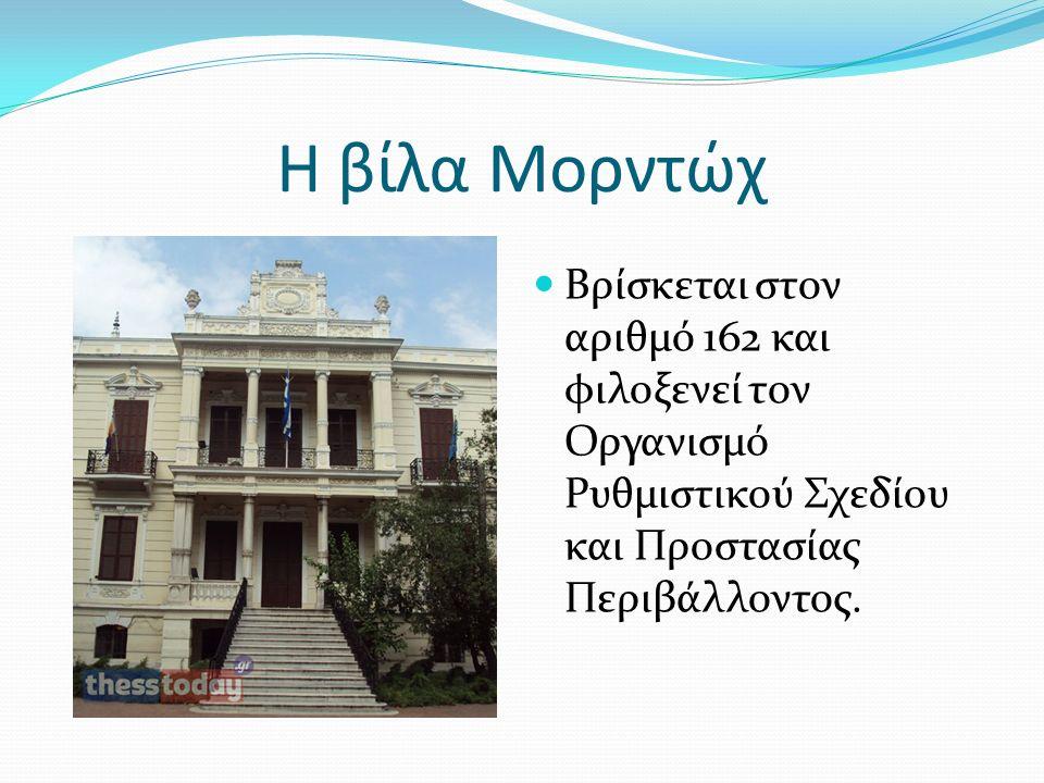 Η βίλα Μορντώχ Βρίσκεται στον αριθμό 162 και φιλοξενεί τον Οργανισμό Ρυθμιστικού Σχεδίου και Προστασίας Περιβάλλοντος.
