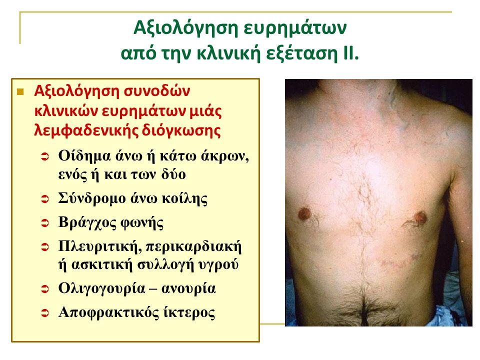 Αξιολόγηση ευρημάτων από την κλινική εξέταση ΙΙ.