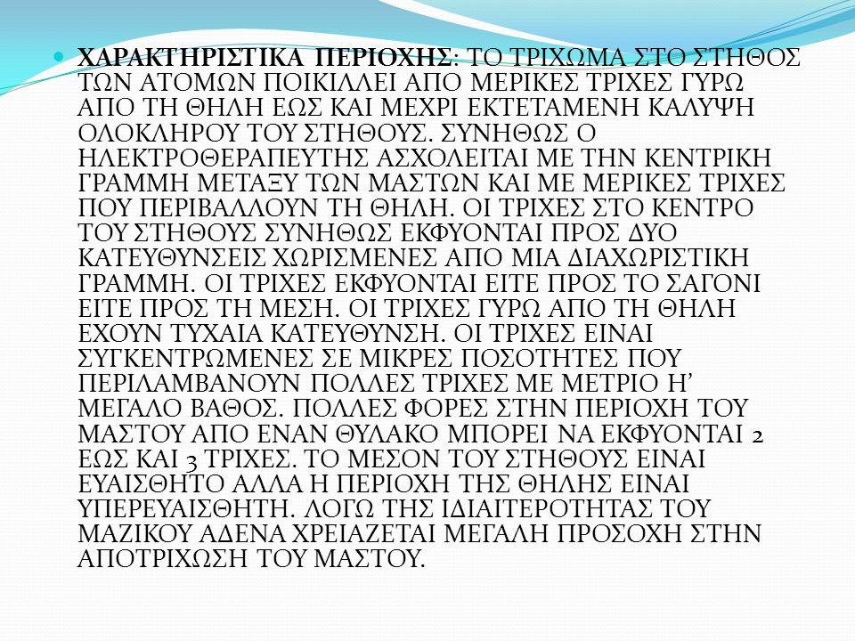 ΧΑΡΑΚΤΗΡΙΣΤΙΚΑ ΠΕΡΙΟΧΗΣ: ΤΟ ΤΡΙΧΩΜΑ ΣΤΟ ΣΤΗΘΟΣ ΤΩΝ ΑΤΟΜΩΝ ΠΟΙΚΙΛΛΕΙ ΑΠΟ ΜΕΡΙΚΕΣ ΤΡΙΧΕΣ ΓΥΡΩ ΑΠΟ ΤΗ ΘΗΛΗ ΕΩΣ ΚΑΙ ΜΕΧΡΙ ΕΚΤΕΤΑΜΕΝΗ ΚΑΛΥΨΗ ΟΛΟΚΛΗΡΟΥ ΤΟΥ ΣΤΗΘΟΥΣ.