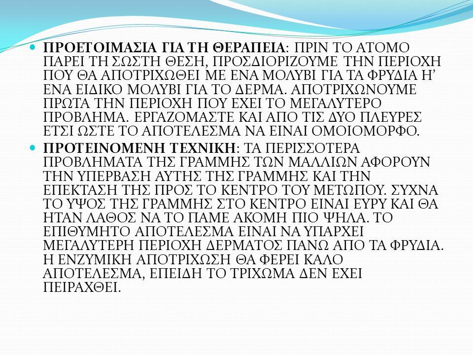 ΠΡΟΕΤΟΙΜΑΣΙΑ ΓΙΑ ΤΗ ΘΕΡΑΠΕΙΑ: ΠΡΙΝ ΤΟ ΑΤΟΜΟ ΠΑΡΕΙ ΤΗ ΣΩΣΤΗ ΘΕΣΗ, ΠΡΟΣΔΙΟΡΙΖΟΥΜΕ ΤΗΝ ΠΕΡΙΟΧΗ ΠΟΥ ΘΑ ΑΠΟΤΡΙΧΩΘΕΙ ΜΕ ΕΝΑ ΜΟΛΥΒΙ ΓΙΑ ΤΑ ΦΡΥΔΙΑ Η' ΕΝΑ ΕΙΔΙΚΟ ΜΟΛΥΒΙ ΓΙΑ ΤΟ ΔΕΡΜΑ.