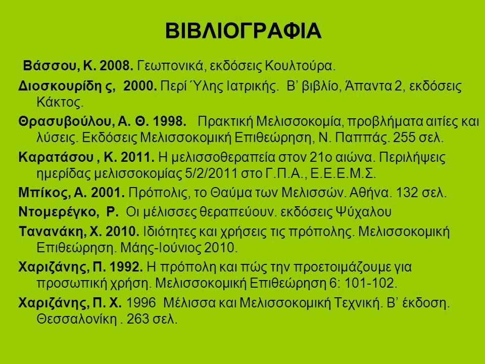 ΒΙΒΛΙΟΓΡΑΦΙΑ Βάσσου, Κ. 2008. Γεωπονικά, εκδόσεις Κουλτούρα.