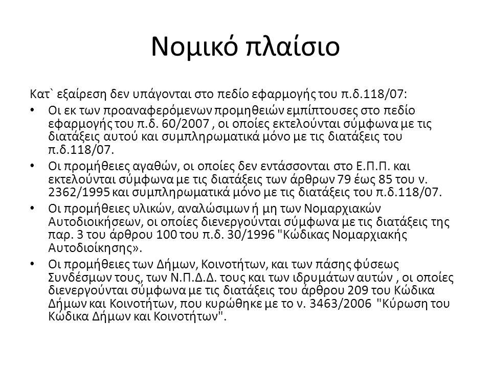Νομικό πλαίσιο Κατ` εξαίρεση δεν υπάγονται στο πεδίο εφαρμογής του π.δ.118/07: Οι εκ των προαναφερόμενων προμηθειών εμπίπτουσες στο πεδίο εφαρμογής του π.δ.