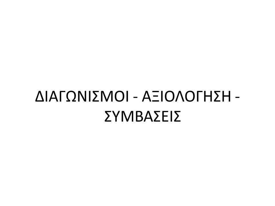 ΔΙΑΓΩΝΙΣΜΟΙ - ΑΞΙΟΛΟΓΗΣΗ - ΣΥΜΒΑΣΕΙΣ