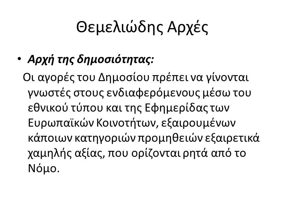 ΕΚΤΕΛΕΣΗ ΠΡΟΜΗΘΕΙΩΝ