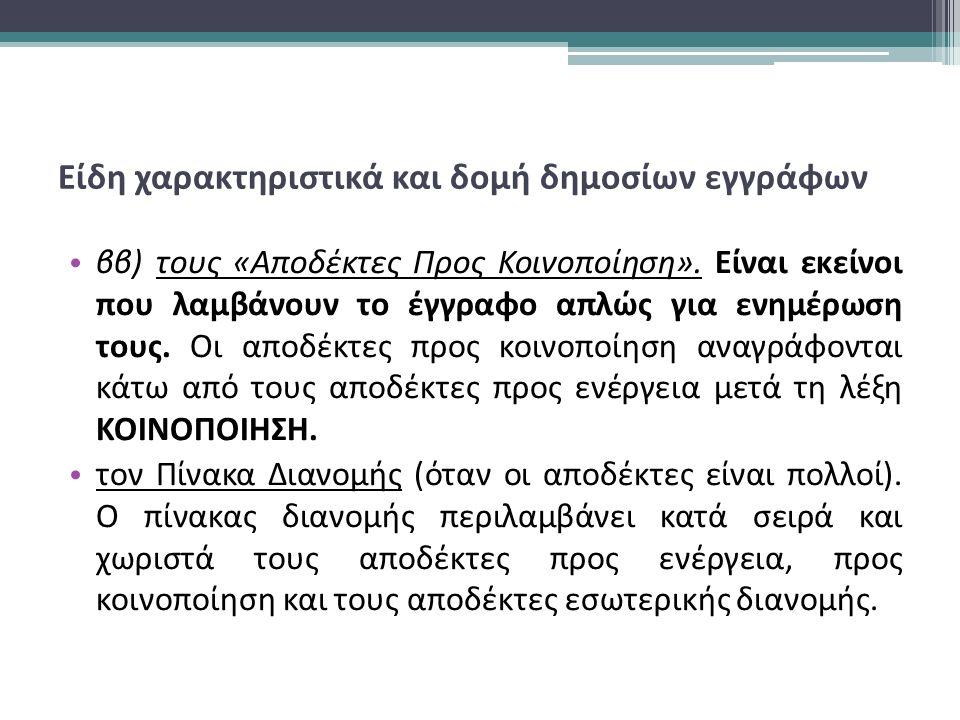 Είδη χαρακτηριστικά και δομή δημοσίων εγγράφων ββ) τους «Αποδέκτες Προς Κοινοποίηση».