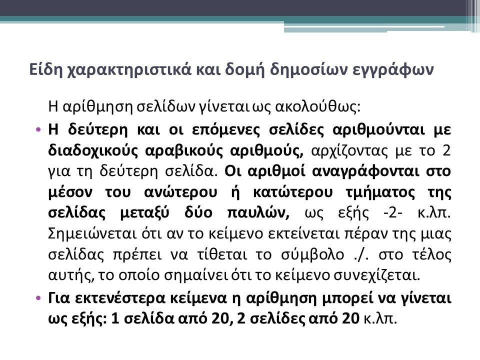 Είδη χαρακτηριστικά και δομή δημοσίων εγγράφων Η αρίθμηση σελίδων γίνεται ως ακολούθως: Η δεύτερη και οι επόμενες σελίδες αριθμούνται με διαδοχικούς αραβικούς αριθμούς, αρχίζοντας με το 2 για τη δεύτερη σελίδα.