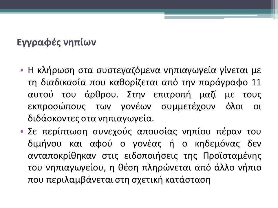 Εγγραφές νηπίων Η κλήρωση στα συστεγαζόμενα νηπιαγωγεία γίνεται με τη διαδικασία που καθορίζεται από την παράγραφο 11 αυτού του άρθρου.