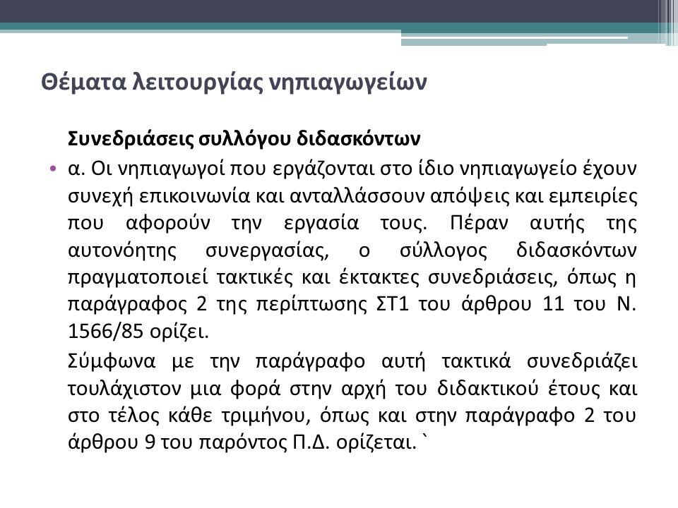 Θέματα λειτουργίας νηπιαγωγείων Συνεδριάσεις συλλόγου διδασκόντων α.