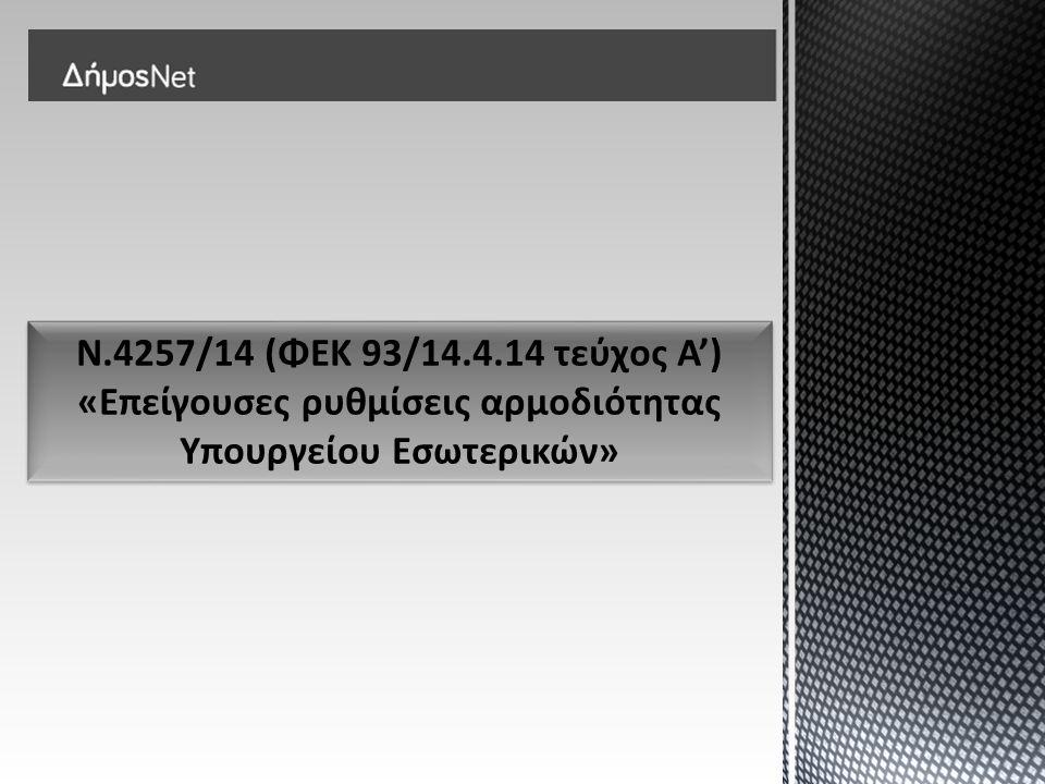 Ν.4257/14 (ΦΕΚ 93/14.4.14 τεύχος Α') «Επείγουσες ρυθμίσεις αρμοδιότητας Υπουργείου Εσωτερικών» Ν.4257/14 (ΦΕΚ 93/14.4.14 τεύχος Α') «Επείγουσες ρυθμίσ