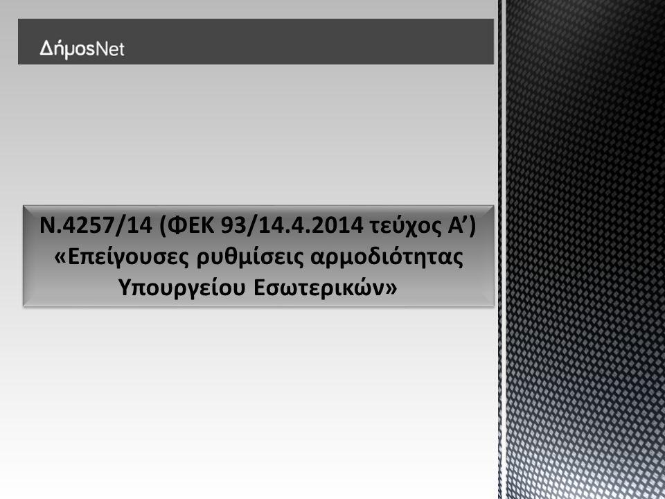 Ν.4257/14 (ΦΕΚ 93/14.4.2014 τεύχος Α') «Επείγουσες ρυθμίσεις αρμοδιότητας Υπουργείου Εσωτερικών» Ν.4257/14 (ΦΕΚ 93/14.4.2014 τεύχος Α') «Επείγουσες ρυ