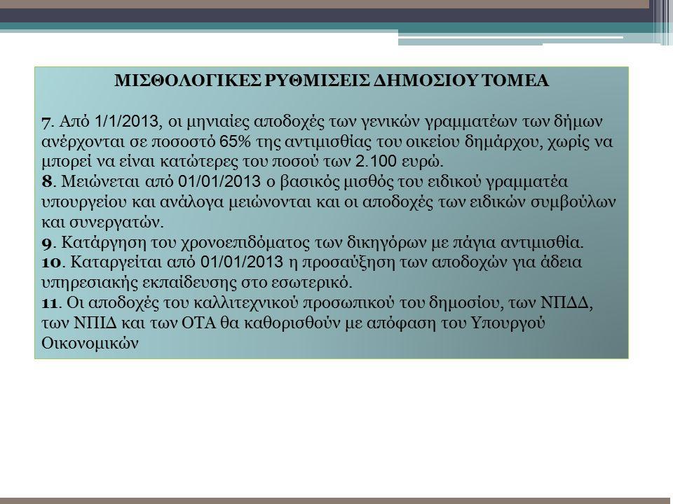 ΜΙΣΘΟΛΟΓΙΚΕΣ ΡΥΘΜΙΣΕΙΣ ΔΗΜΟΣΙΟΥ ΤΟΜΕΑ 7.