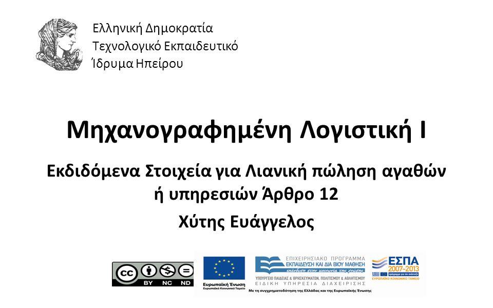 1 Μηχανογραφημένη Λογιστική Ι Εκδιδόμενα Στοιχεία για Λιανική πώληση αγαθών ή υπηρεσιών Άρθρο 12 Χύτης Ευάγγελος Ελληνική Δημοκρατία Τεχνολογικό Εκπαι