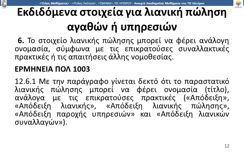 1212 -,, ΤΕΙ ΗΠΕΙΡΟΥ - Ανοιχτά Ακαδημαϊκά Μαθήματα στο ΤΕΙ Ηπείρου Εκδιδόμενα στοιχεία για λιανική πώληση αγαθών ή υπηρεσιών 6. Το στοιχείο λιανικής π