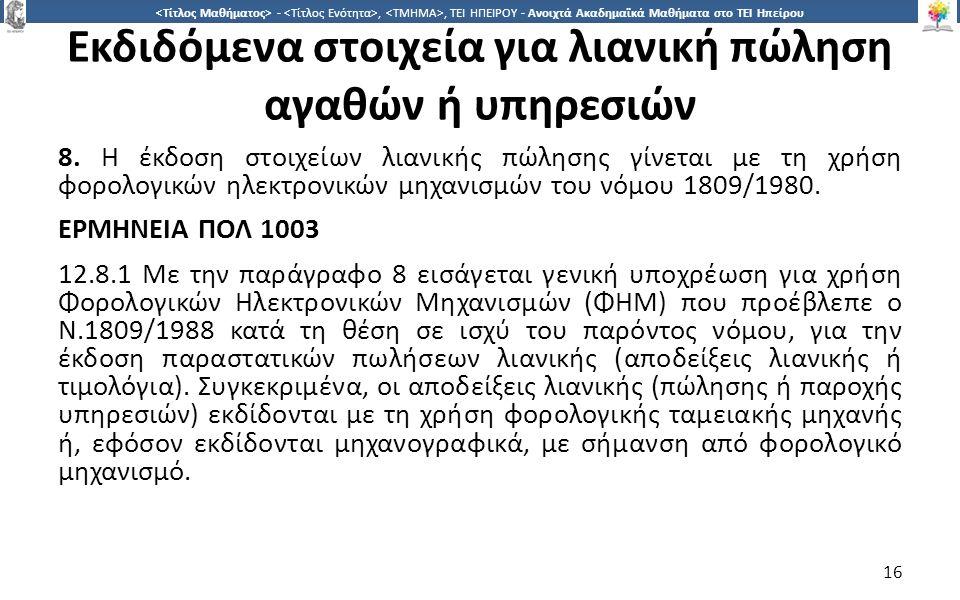 1616 -,, ΤΕΙ ΗΠΕΙΡΟΥ - Ανοιχτά Ακαδημαϊκά Μαθήματα στο ΤΕΙ Ηπείρου Εκδιδόμενα στοιχεία για λιανική πώληση αγαθών ή υπηρεσιών 8. Η έκδοση στοιχείων λια