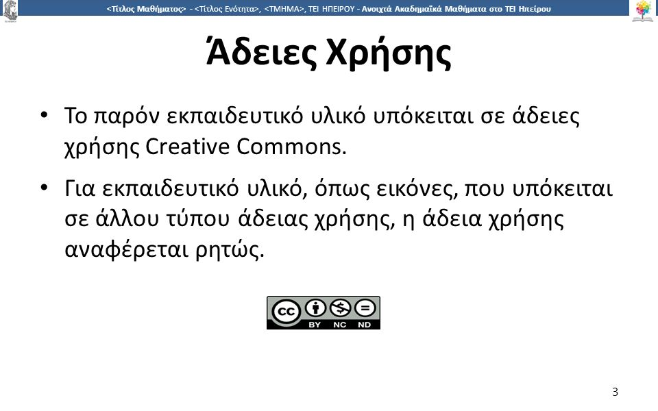 3434 -,, ΤΕΙ ΗΠΕΙΡΟΥ - Ανοιχτά Ακαδημαϊκά Μαθήματα στο ΤΕΙ Ηπείρου Σημείωμα Αδειοδότησης Το παρόν υλικό διατίθεται με τους όρους της άδειας χρήσης Creative Commons Αναφορά Δημιουργού-Μη Εμπορική Χρήση-Όχι Παράγωγα Έργα 4.0 Διεθνές [1] ή μεταγενέστερη.