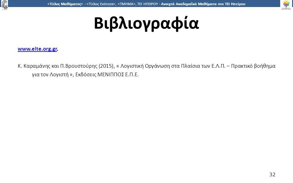 3232 -,, ΤΕΙ ΗΠΕΙΡΟΥ - Ανοιχτά Ακαδημαϊκά Μαθήματα στο ΤΕΙ Ηπείρου Βιβλιογραφία 32 www.elte.org.grwww.elte.org.gr, Κ. Καραμάνης και Π.Βρουστούρης (201