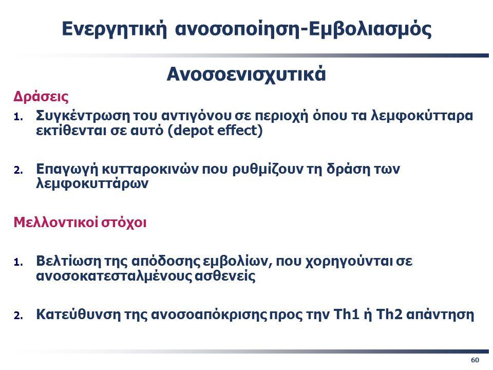 60 Ενεργητική ανοσοποίηση-Εμβολιασμός Ανοσοενισχυτικά Δράσεις 1. Συγκέντρωση του αντιγόνου σε περιοχή όπου τα λεμφοκύτταρα εκτίθενται σε αυτό (depot e