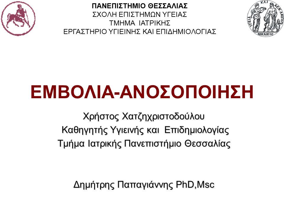 ΕΜΒΟΛΙΑ-ΑΝΟΣΟΠΟΙΗΣΗ Χρήστος Χατζηχριστοδούλου Καθηγητής Υγιεινής και Επιδημιολογίας Καθηγητής Υγιεινής και Επιδημιολογίας Τμήμα Ιατρικής Πανεπιστήμιο Θεσσαλίας Δημήτρης Παπαγιάννης PhD,Msc ΠΑΝΕΠΙΣΤΗΜΙΟ ΘΕΣΣΑΛΙΑΣ ΣΧΟΛΗ ΕΠΙΣΤΗΜΩΝ ΥΓΕΙΑΣ ΤΜΗΜΑ ΙΑΤΡΙΚΗΣ ΕΡΓΑΣΤΗΡΙΟ ΥΓΙΕΙΝΗΣ ΚΑΙ ΕΠΙΔΗΜΙΟΛΟΓΙΑΣ