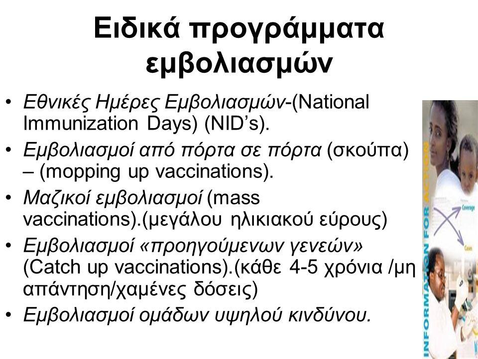 Ειδικά προγράμματα εμβολιασμών Εθνικές Ημέρες Εμβολιασμών-(National Immunization Days) (NID's).