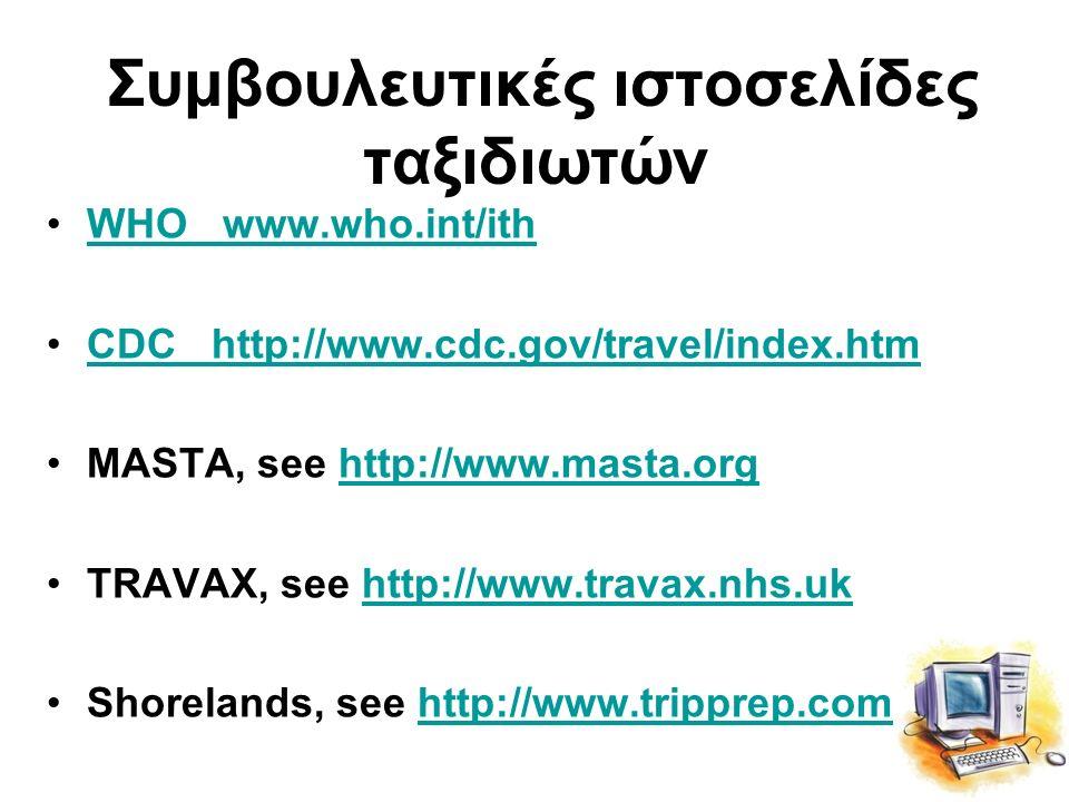Συμβουλευτικές ιστοσελίδες ταξιδιωτών WHO www.who.int/ith CDC http://www.cdc.gov/travel/index.htm MASTA, see http://www.masta.orghttp://www.masta.org