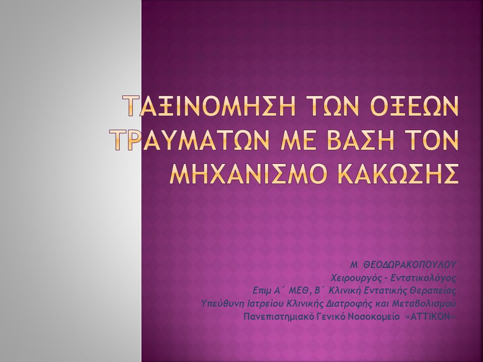Μ ΘΕΟΔΩΡΑΚΟΠΟΥΛΟΥ Χειρουργός – Εντατικολόγος Επιμ Α΄ ΜΕΘ, B΄ Κλινική Εντατικής Θεραπείας Υπεύθυνη Ιατρείου Κλινικής Διατροφής και Μεταβολισμού Πανεπιστημιακό Γενικό Νοσοκομείο «ΑΤΤΙΚΟΝ»
