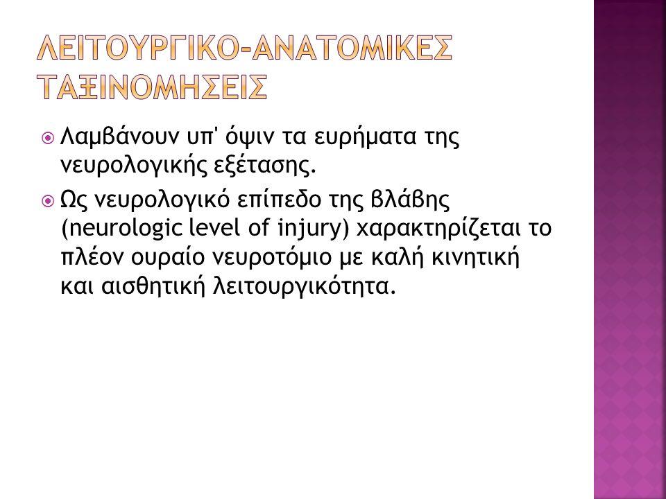  Λαμβάνουν υπ' όψιν τα ευρήματα της νευρολογικής εξέτασης.  Ως νευρολογικό επίπεδο της βλάβης (neurologic leνel of injury) χαρακτηρίζεται το πλέον ο