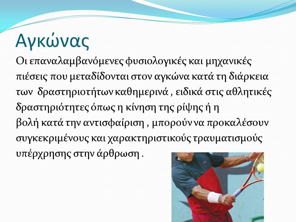 Αγκώνας Οι επαναλαμβανόμενες φυσιολογικές και μηχανικές πιέσεις που μεταδίδονται στον αγκώνα κατά τη διάρκεια των δραστηριοτήτων καθημερινά, ειδικά στ