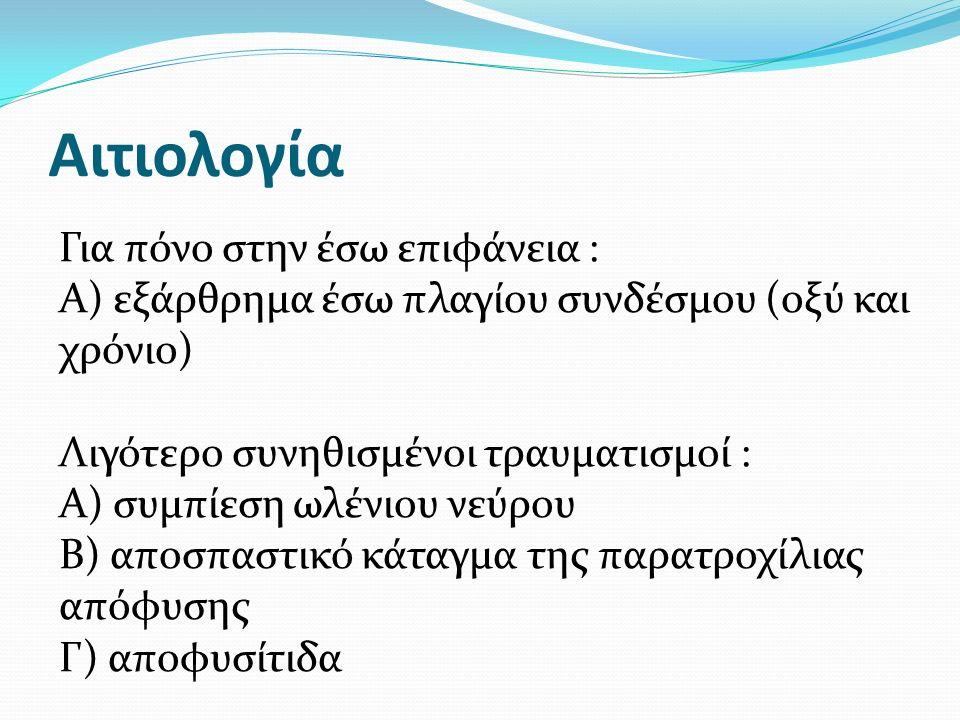 Αιτιολογία Για πόνο στην έσω επιφάνεια : Α) εξάρθρημα έσω πλαγίου συνδέσμου (οξύ και χρόνιο) Λιγότερο συνηθισμένοι τραυματισμοί : Α) συμπίεση ωλένιου νεύρου Β) αποσπαστικό κάταγμα της παρατροχίλιας απόφυσης Γ) αποφυσίτιδα