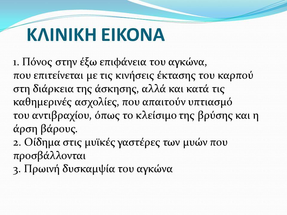 ΚΛΙΝΙΚΗ ΕΙΚΟΝΑ 1.