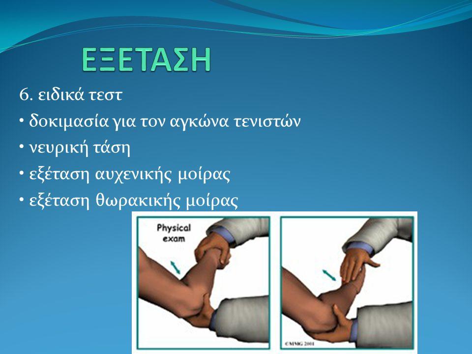 6. ειδικά τεστ δοκιμασία για τον αγκώνα τενιστών νευρική τάση εξέταση αυχενικής μοίρας εξέταση θωρακικής μοίρας