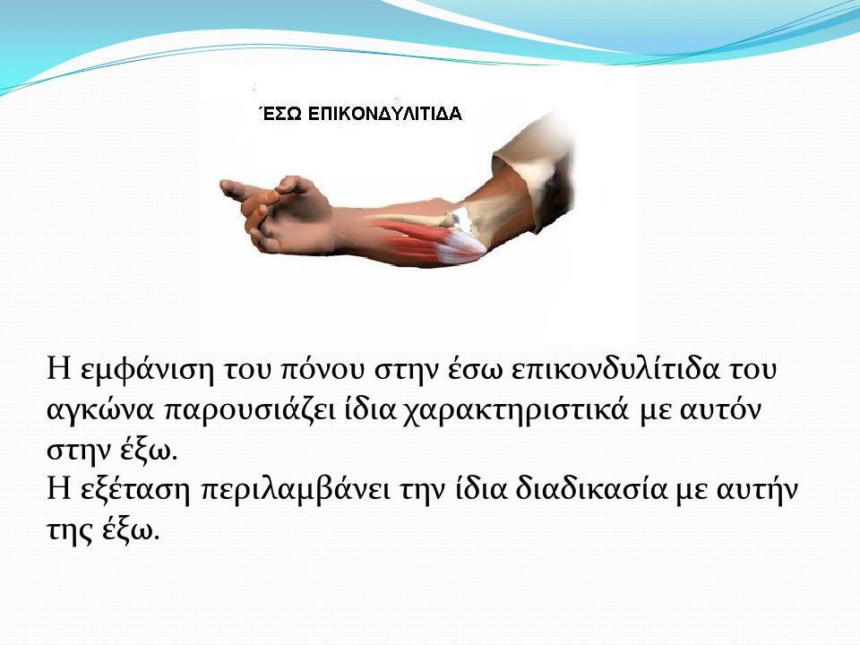 Η εμφάνιση του πόνου στην έσω επικονδυλίτιδα του αγκώνα παρουσιάζει ίδια χαρακτηριστικά με αυτόν στην έξω. Η εξέταση περιλαμβάνει την ίδια διαδικασία