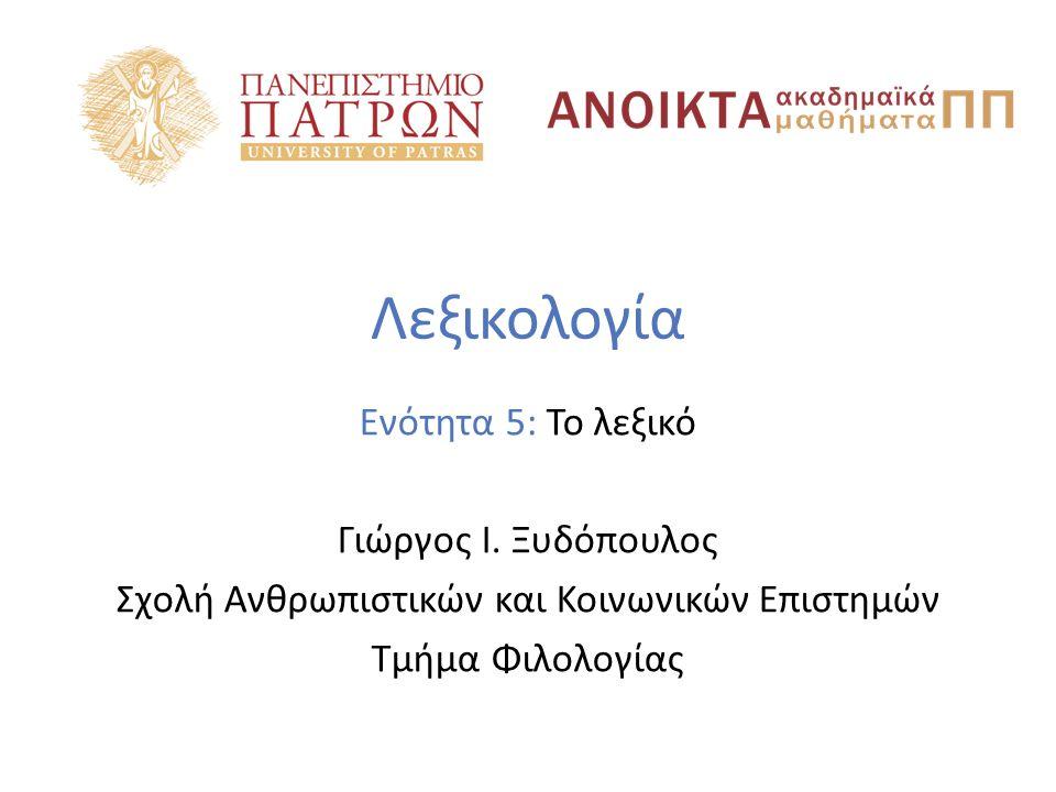Σκοποί ενότητας να κατανοήσουν οι φοιτητές τη δομή και το περιεχόμενο ενός λεξικού της ελληνικής, να εντοπίζουν τις κατηγορίες των λέξεων της ΝΕ με βάση σημασιομορφολογικά κριτήρια, να διακρίνουν τις λέξεις σε λόγιες και λαϊκές ανάλογα με τα χαρακτηριστικά τους καθώς και τα στοιχεία που τις διαφοροποιούν.
