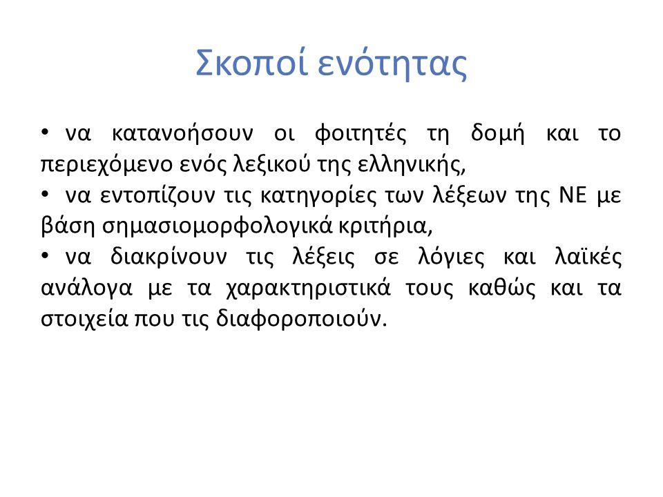 Σκοποί ενότητας να κατανοήσουν οι φοιτητές τη δομή και το περιεχόμενο ενός λεξικού της ελληνικής, να εντοπίζουν τις κατηγορίες των λέξεων της ΝΕ με βά