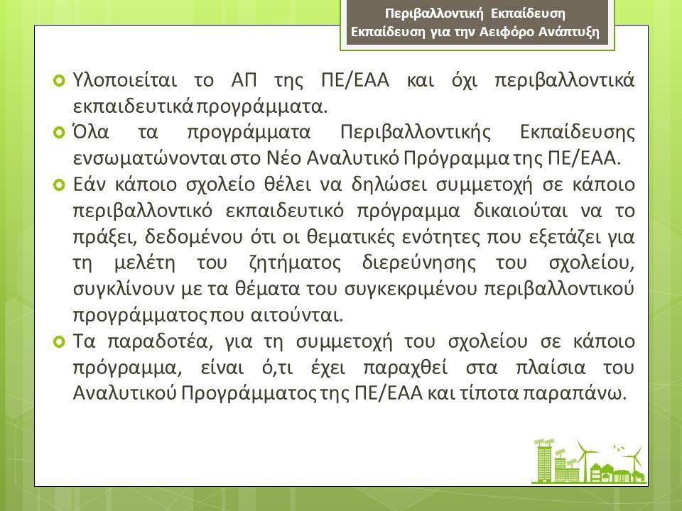 Υλοποιείται το ΑΠ της ΠΕ/ΕΑΑ και όχι περιβαλλοντικά εκπαιδευτικά προγράμματα.