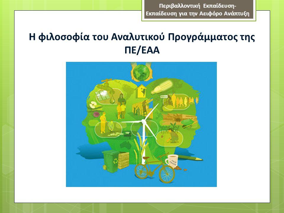 Η φιλοσοφία του Αναλυτικού Προγράμματος της ΠΕ/ΕΑΑ Περιβαλλοντική Εκπαίδευση- Εκπαίδευση για την Αειφόρο Ανάπτυξη