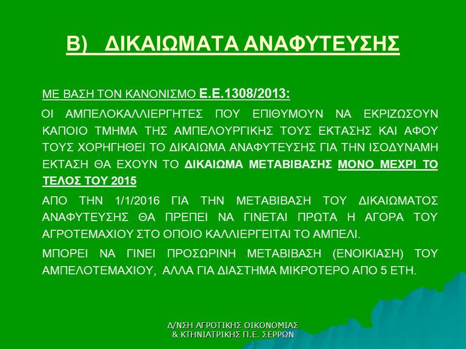 Β) ΔΙΚΑΙΩΜΑΤΑ ΑΝΑΦΥΤΕΥΣΗΣ ΜΕ ΒΑΣΗ ΤΟΝ ΚΑΝΟΝΙΣΜΟ Ε.Ε.1308/2013: ΟΙ ΑΜΠΕΛΟΚΑΛΛΙΕΡΓΗΤΕΣ ΠΟΥ ΕΠΙΘΥΜΟΥΝ ΝΑ ΕΚΡΙΖΩΣΟΥΝ ΚΑΠΟΙΟ ΤΜΗΜΑ ΤΗΣ ΑΜΠΕΛΟΥΡΓΙΚΗΣ ΤΟΥΣ ΕΚΤΑΣΗΣ ΚΑΙ ΑΦΟΥ ΤΟΥΣ ΧΟΡΗΓΗΘΕΙ ΤΟ ΔΙΚΑΙΩΜΑ ΑΝΑΦΥΤΕΥΣΗΣ ΓΙΑ ΤΗΝ ΙΣΟΔΥΝΑΜΗ ΕΚΤΑΣΗ ΘΑ ΕΧΟΥΝ ΤΟ ΔΙΚΑΙΩΜΑ ΜΕΤΑΒΙΒΑΣΗΣ ΜΟΝΟ ΜΕΧΡΙ ΤΟ ΤΕΛΟΣ ΤΟΥ 2015 ΑΠΟ ΤΗΝ 1/1/2016 ΓΙΑ ΤΗΝ ΜΕΤΑΒΙΒΑΣΗ ΤΟΥ ΔΙΚΑΙΩΜΑΤΟΣ ΑΝΑΦΥΤΕΥΣΗΣ ΘΑ ΠΡΕΠΕΙ ΝΑ ΓΙΝΕΤΑΙ ΠΡΩΤΑ Η ΑΓΟΡΑ ΤΟΥ ΑΓΡΟΤΕΜΑΧΙΟΥ ΣΤΟ ΟΠΟΙΟ ΚΑΛΛΙΕΡΓΕΙΤΑΙ ΤΟ ΑΜΠΕΛΙ.