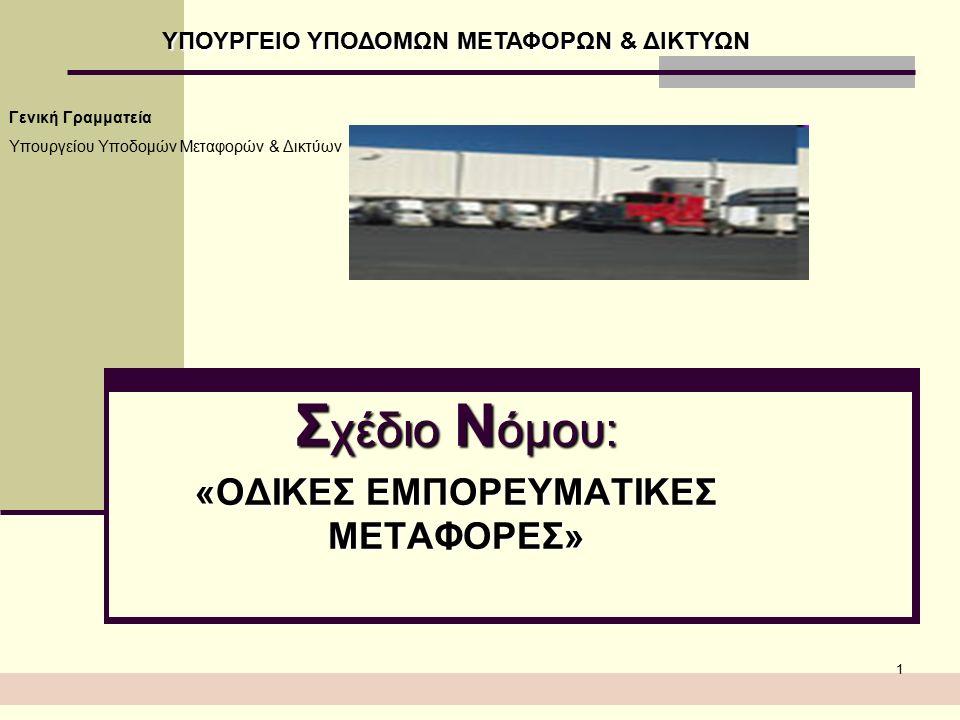 2 ΣΤΡΑΤΗΓΙΚΟΣ ΣΤΟΧΟΣ ΤΟΥ ΝΟΜΟΣΧΕΔΙΟΥ Οι οδικές μεταφορές στη χώρα μας αποτελούν ζωτικό κλάδο για την ανάπτυξη (7% του ΑΕΠ, 7% των θέσεων απασχόλησης) Βασικό στόχο του ν/σ αποτελεί η δημιουργία ενός σύγχρονου και ολοκληρωμένου θεσμικού πλαισίου για τις Οδικές Μεταφορές στη χώρα μας, με ενσωμάτωση του ευρωπαϊκού κεκτημένου και δημιουργία σύγχρονων συνθηκών και προϋποθέσεων για τη διεξαγωγή Εμπορευματικών Μεταφορών.