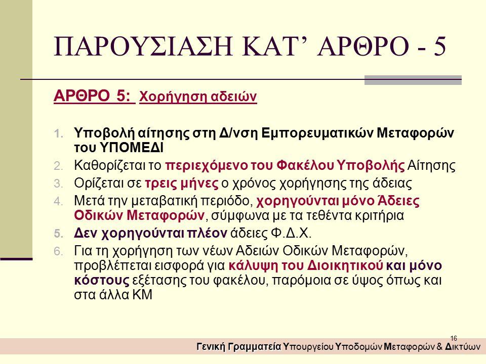 17 ΠΑΡΟΥΣΙΑΣΗ ΚΑΤ' ΑΡΘΡΟ - 6 ΑΡΘΡΟ 6: Φορέας Αδειοδότησης Ορίζεται Δημόσια Αρχή ως φορέας αδειοδότησης (Δ/νση Εμπορευματικών Μεταφορών του Υπουργείου) Καθορίζονται οι αρμοδιότητές της για την εξέταση των Φακέλων Καθορίζεται ως αντικείμενο της η δημιουργία εθνικού μητρώου Μεταφορικών Εταιριών Γενική Γραμματεία Γενική Γραμματεία Υπουργείου Υποδομών Μεταφορών & Δικτύων