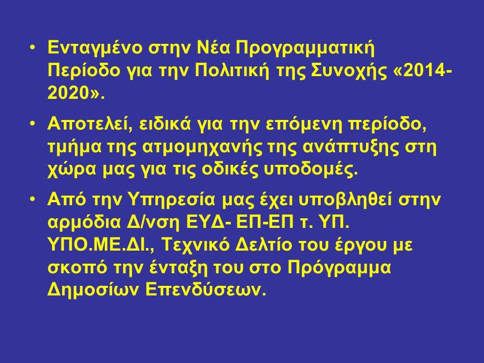 Ενταγμένο στην Νέα Προγραμματική Περίοδο για την Πολιτική της Συνοχής «2014- 2020».