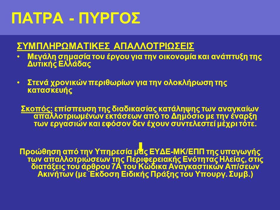 ΣΥΜΠΛΗΡΩΜΑΤΙΚΕΣ ΑΠΑΛΛΟΤΡΙΩΣΕΙΣ Μεγάλη σημασία του έργου για την οικονομία και ανάπτυξη της Δυτικής Ελλάδας Στενά χρονικών περιθωρίων για την ολοκλήρωση της κατασκευής Σκοπός: επίσπευση της διαδικασίας κατάληψης των αναγκαίων απαλλοτριωμένων εκτάσεων από το Δημόσιο με την έναρξη των εργασιών και εφόσον δεν έχουν συντελεστεί μέχρι τότε.