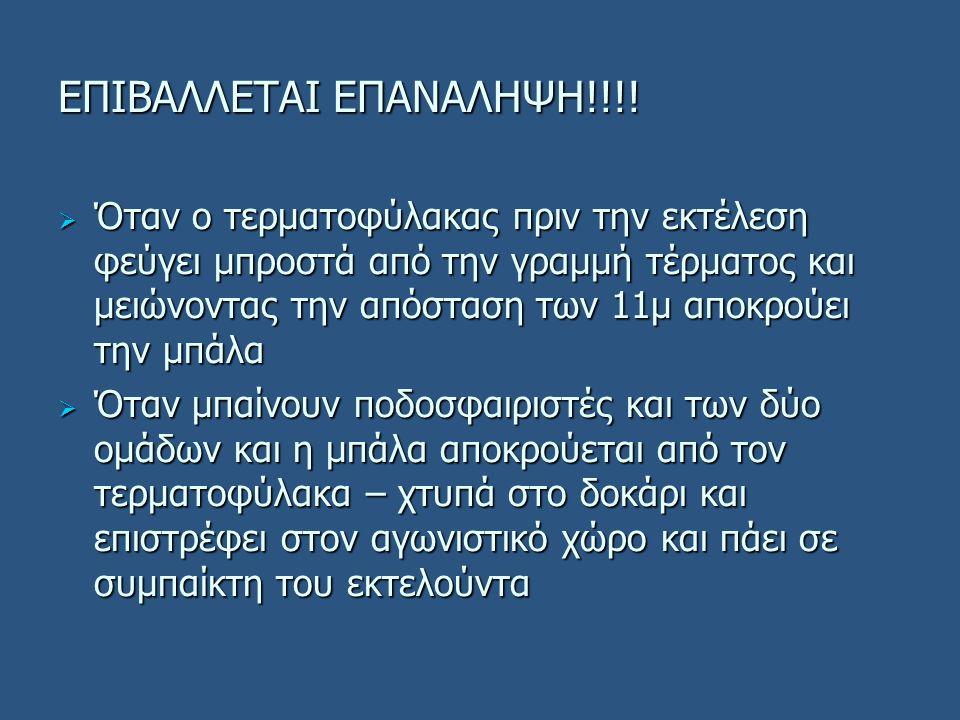 ΕΠΙΒΑΛΛΕΤΑΙ ΕΠΑΝΑΛΗΨΗ!!!.