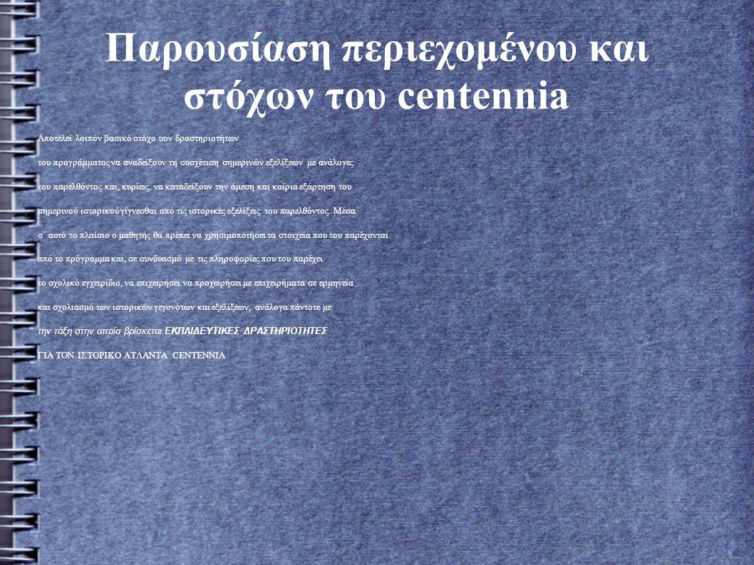 Γεωργανόπουλος Ευριπίδης, Συντονιστής συγγραφικής ομάδας και επιστημονικός υπεύθυνος.