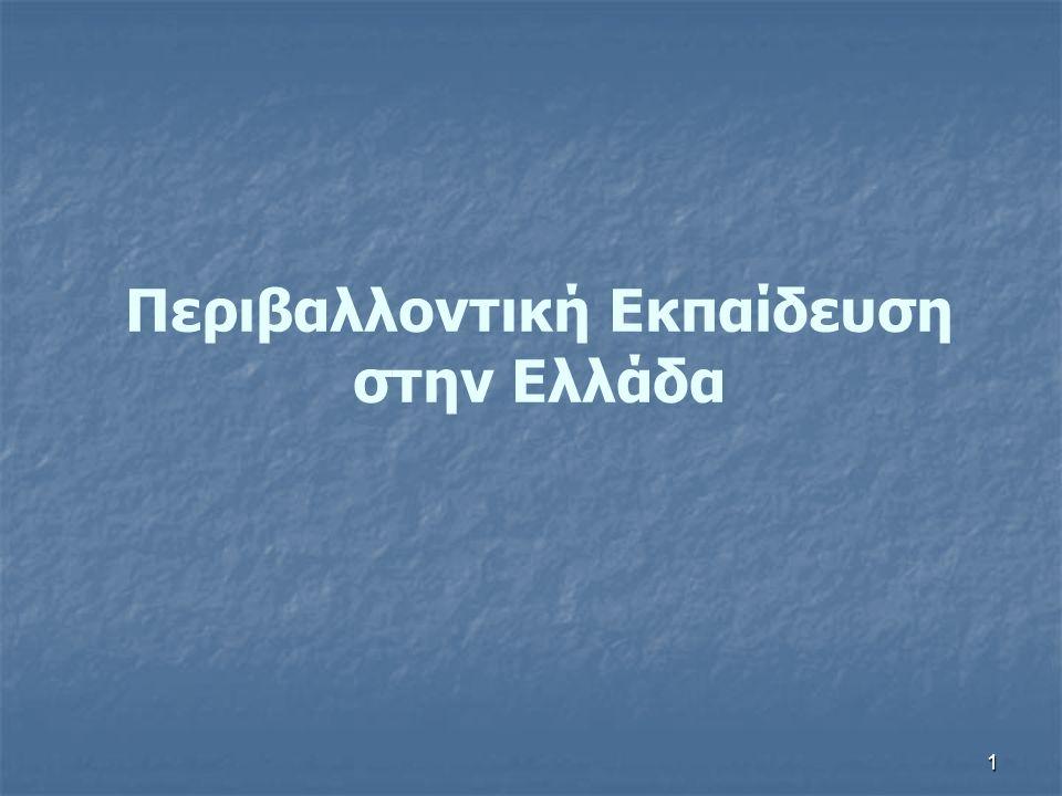 2 ΠΕ ΣΤΗΝ ΕΛΛΑΔΑ Σύνδεση περιβάλλοντος και εκπαίδευσης 1913…καθιερώνεται με νόμο η σύνδεση περιβάλλοντος και εκπαίδευσης στο ελληνικό σχολείο μέσω του μαθήματος της Πατριδογνωσίας.