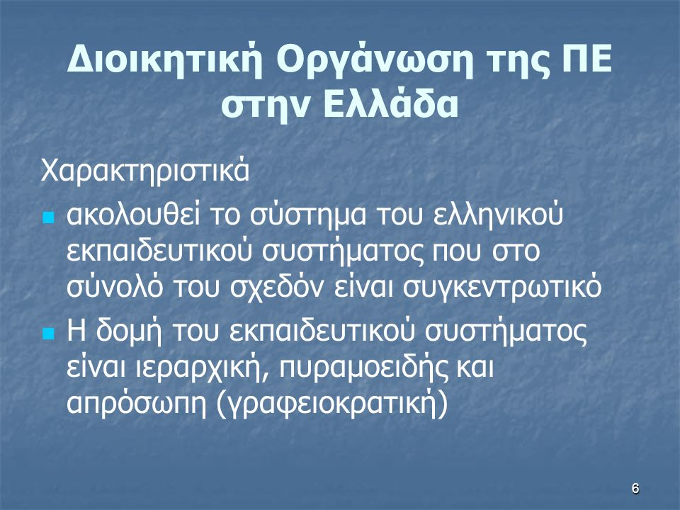 17 Καθήκοντα Υπευθύνων ΠΕ σε Σχέση με τα ΚΠΕ Συνεργάζονται με τα ΚΠΕ στην εμβέλεια των οποίων ανήκουν ώστε να προωθηθούν με κάθε τρόπο 1) τα εκπαιδευτικά προγράμματα των σχολείων 2) τα επιμορφωτικά σεμινάρια των εκπαιδευτικών 3) τα θεματικά δίκτυα 4) η παραγωγή εκπαιδευτικού υλικού 5) οι τοπικές και διεθνείς συνεργασίες και 6) η έρευνα.