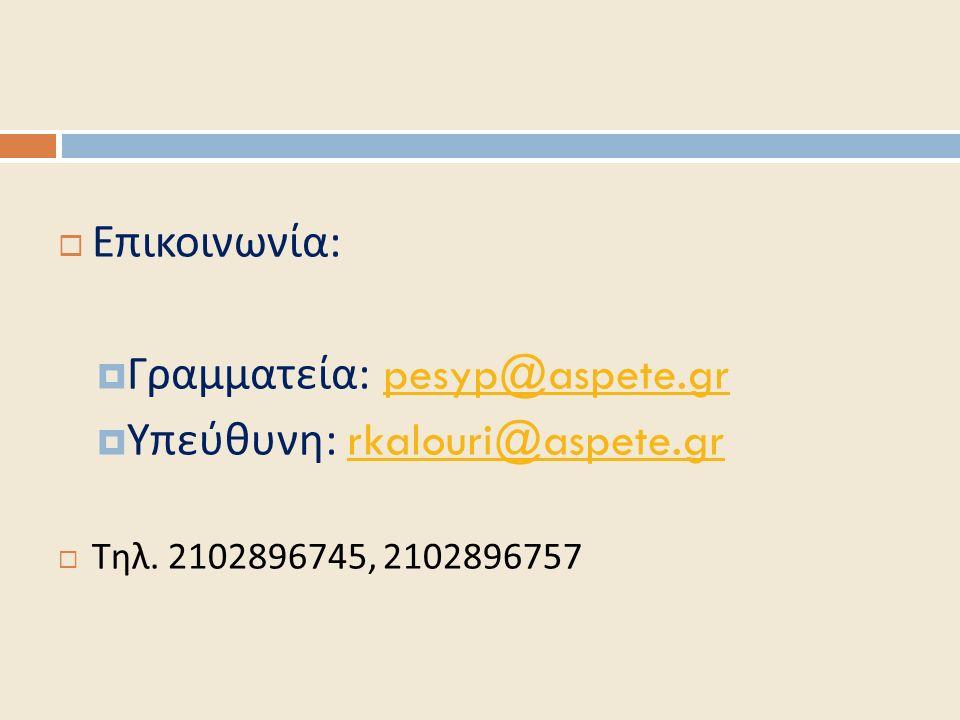  Επικοινωνία :  Γραμματεία : pesyp@aspete.grpesyp@aspete.gr  Υπεύθυνη : rkalouri@aspete.grrkalouri@aspete.gr  Τηλ.